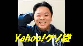 Yahoo!クソ袋 10月放送分
