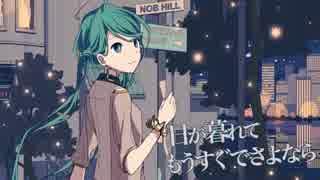 【カケリネ】ハートアラモード/DECO*27【