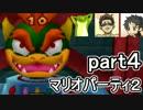 素人と東大卒とO型のマリオパーティ2実況プレイ【part4】