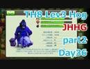 TH8でJHHG(ジャイヒー、ホグ、ゴブ) part2