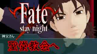 【Fate stay night】 聖堂協会へようこそ