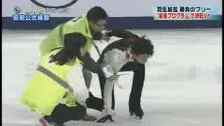 羽生結弦が中国選手と激しく激突…リンクに