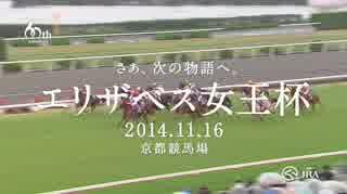 【競馬CM】2014年JRA G1レースCM エリザベ