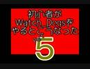 【Watch_Dogs】初心者がウォッチドッグスをやるとこうなった5...