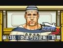【逆転裁判123実況プレイ】 第13話 『始まりの逆転』 【終審】