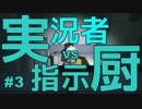【実況】 実況者vs指示厨 #3