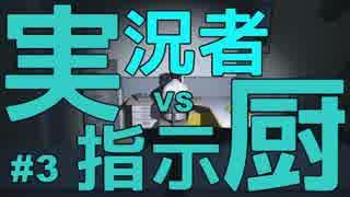 【実況】 実況者vs指示厨 #3 thumbnail