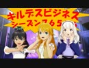 【卓m@s】妖精計画のキルデスビジネス 1-1【キルビジ】