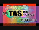 月刊TAS動画ランキング 2014年10月号