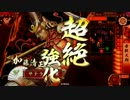 【ヘタレ】戦国大戦Ver3.00C【サテライト】253回