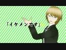 【MMD】ハッタリだけで生きてる十神【ダンガンロンパ】
