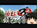 鎮包侍 疾風伝 9ぽう【侍道3】