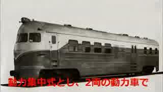 迷列車で行こう もうひとつの東風型