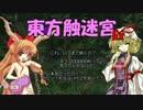 【SW2.0】東方触迷宮 5-Ex
