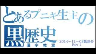 とあるプニキ生主の黒歴史 11-3放送分 Par