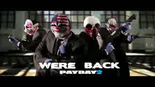 【PAYDAY2】POLICE ASSAULT BGM集