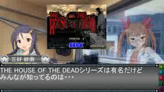 三好と晶葉のガンシュー紹介(THE HOUSE OF THE DEAD)
