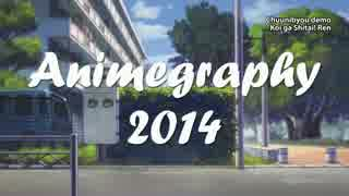[AMV] Animegraphy 2014 [various]