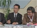 1/2【水産庁の人権侵害】許すまじ水産庁!