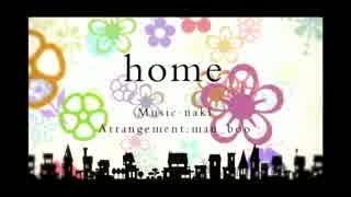 【オリジナル】Home【なき】 thumbnail