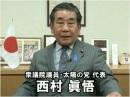【西村眞悟】「日本を取り戻す」ための根源的な課題とは[桜H26/11/11]