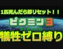 【ピクミン3】1匹死んだら即リセット!初見でも犠牲ゼロ縛り【実況】 #01
