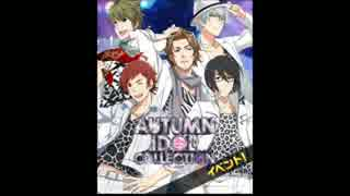 【SideM】『Autumn Idol Collection』寸劇まとめ