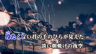 【ニコカラ】夜明けと蛍≪on vocal≫