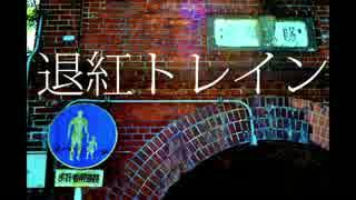 【初音ミク】 退紅トレイン【オリジナル】