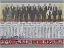 【中国包囲網】安倍晋三とバラク・オバマ