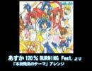 あすか120% BURNING Fest.「本田飛鳥のテーマ」アレンジ