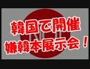 【韓国で開催】 嫌韓本展示会!