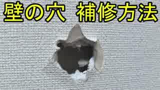 壁の穴 補修方法 石膏ボードの穴修理方法【壁ドンの後に】
