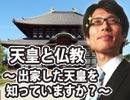 【無料】天皇と仏教 ~出家した天皇を知っていますか?~(1/5) 竹田恒泰チャ...