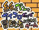 【ゲームマーケット2014秋】自作ゲーム「紙ペンコロ冒険者」、ついに完成!