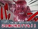 【忍鬼】鬼と宴とB級ホラークトゥルフ!【呑声】Part:24