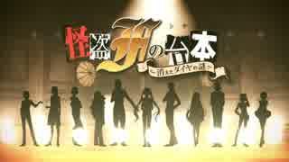 【10人】怪盗Fの台本(シナリオ)〜消えたダイヤの謎〜【歌ってみた】