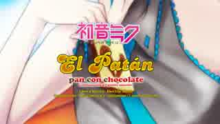 初音ミク - ジャーク (El Patán)