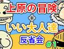 【反省会】いい大人達の上原の冒険+の後枠放送 再録 part1