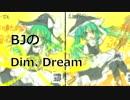 【東方夢時空】BJのDim. Dream【アレンジ】魔理沙のテーマ