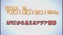 1/3【討論!】APECから見えるアジア情勢[桜H26/11/15]