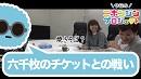 【日常がコント】チケット並べ替えのニホンジンプロジェクト(前編)/今日のニホン...