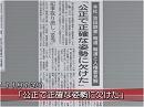 【朝日追撃】重大ニュースがあっても忘れてはならない反日新聞の所業[桜H26/11/14]