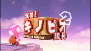 進め! キノピオ隊長をプレイ その5