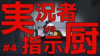 【実況】 実況者vs指示厨 #4 thumbnail