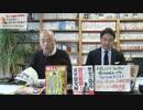例の南京事件の件、本田勝一のはさ、反論にもなってないよ・・・|第116回 週刊誌欠席裁判(生放送)その3