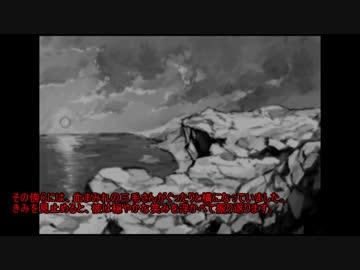 ゆるふわ系Cocリプレイ「黒い海の饗宴」後編