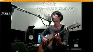 【口からCD音源】大石昌良(オーイシマサ