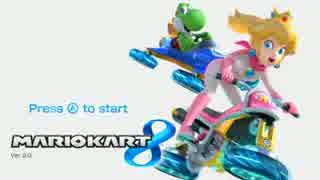 【マリオカート8】どんな手を使っても相方に勝つpart01