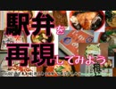 【駅弁を再現してみよう 46・桜島の灰干し弁当(鹿児島中央駅...